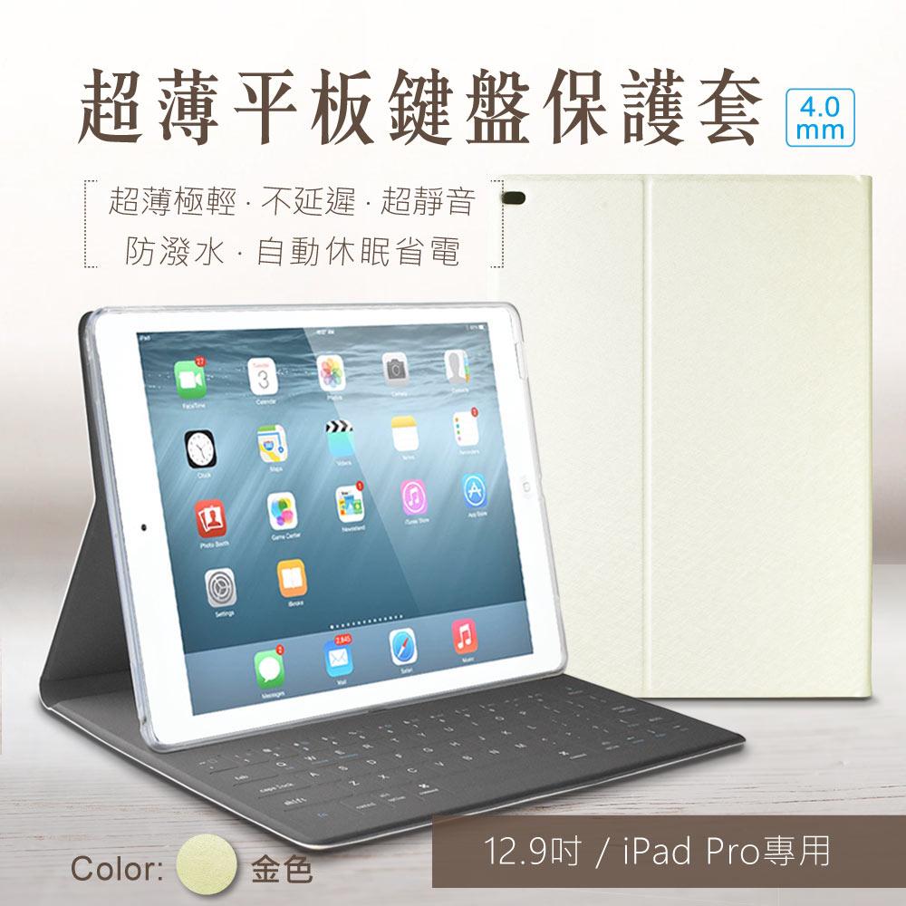 超薄平板鍵盤保護套 ipad pro