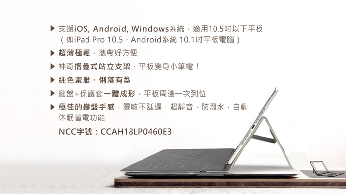 超薄平板鍵盤保護套