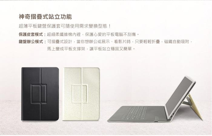超薄平板鍵盤保護套 10.5吋
