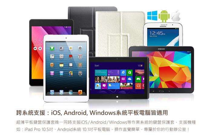 通用型平板鍵盤保護套 iOS Android Windows