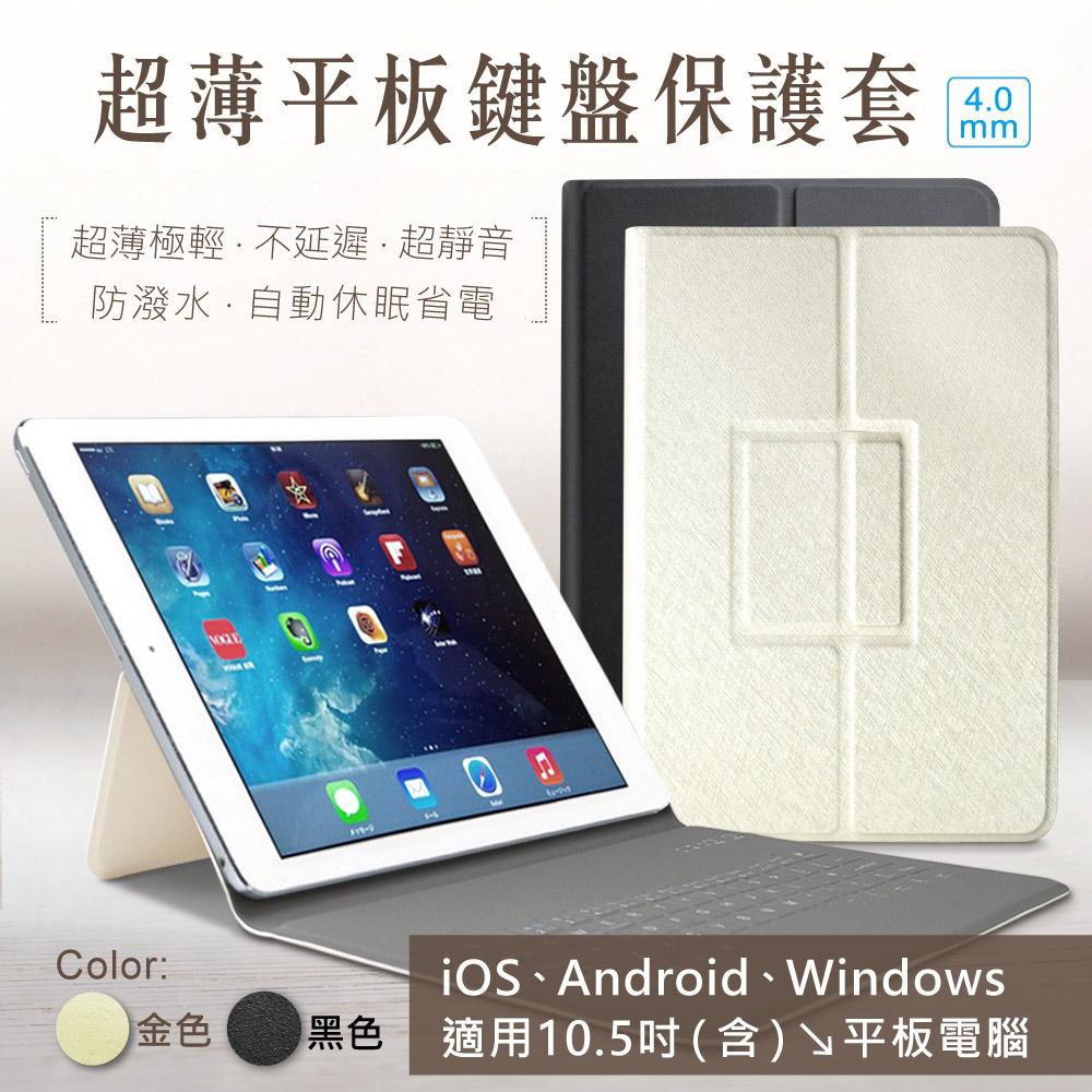 超薄平板鍵盤保護套 10.5吋平板電腦適用