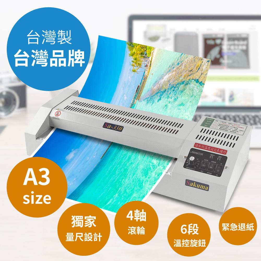 護貝屋 A3冷熱溫控專業型護貝機 台灣製造