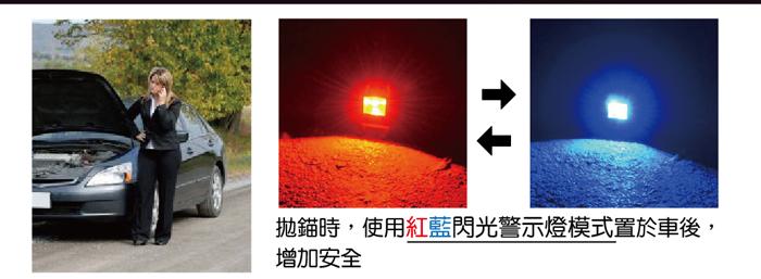 120度大廣角LED戶外探照燈-紅藍閃光警示燈-行車安全
