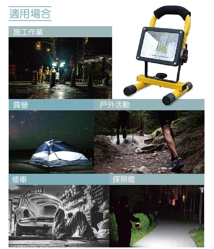 120度大廣角LED戶外探照燈-移動工作燈-強光露營燈-高亮度修車燈-可充電式