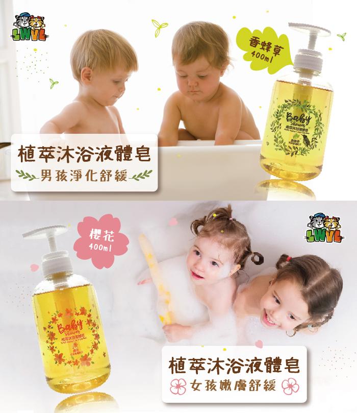 愛你所愛植萃液體皂 MIT台灣製 敏感肌可用 兒童泡泡露 兒童洗髮露 兒童沐浴慕斯