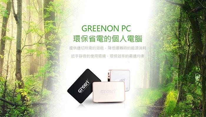 GREENONPC-環保電腦-省電低噪音