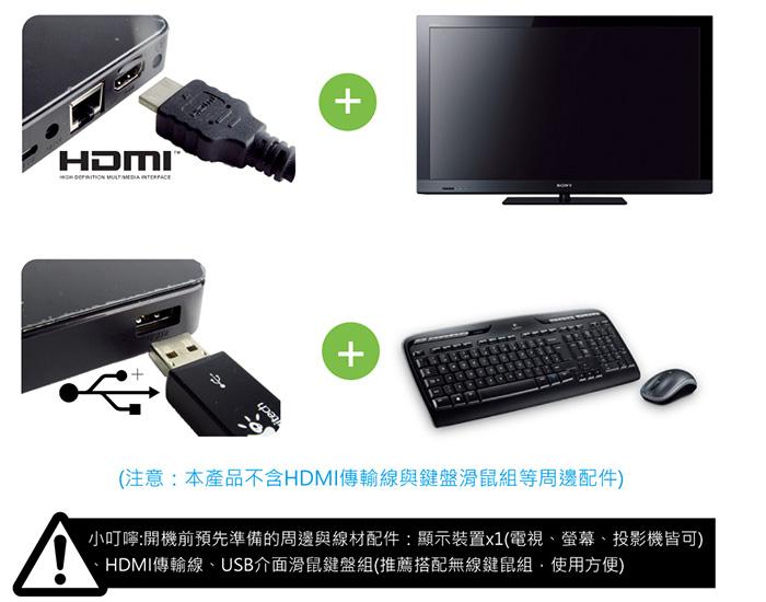 HDMI連接電視-搭配USB滑鼠鍵盤