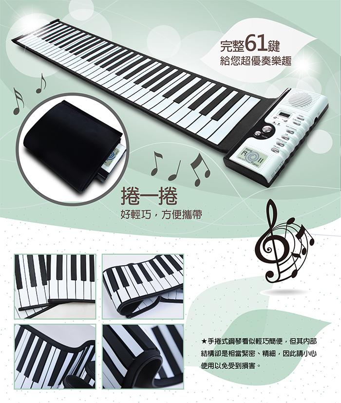 第六代手捲鋼琴完整61鍵-輕巧好收納