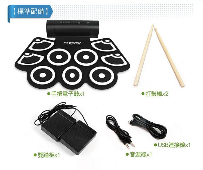 手捲電子鼓專業進階款標準配備