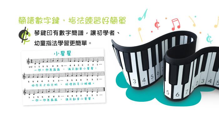 山野樂器 49鍵兒童摺疊電子琴 簡譜數字鍵,指法練習好簡單