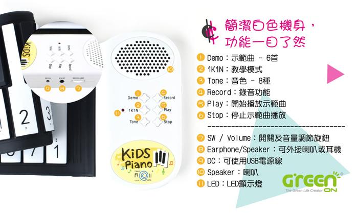 山野樂器 49鍵兒童手捲鋼琴 簡潔白色機身,功能一目了然