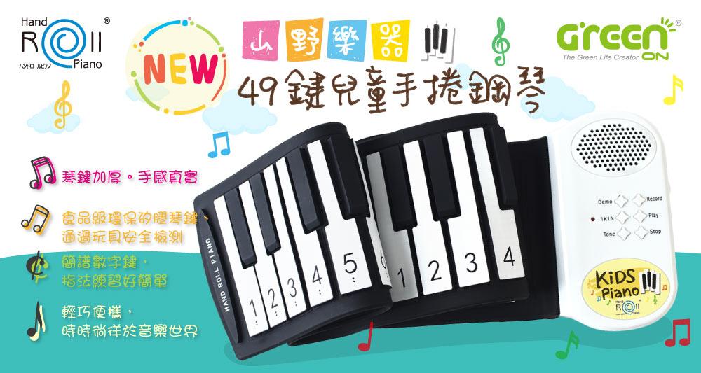 兒童鋼琴 49鍵