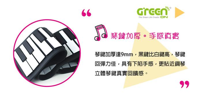 山野樂器 49鍵迷你手捲鋼琴 琴鍵加厚達9mm,手感真實