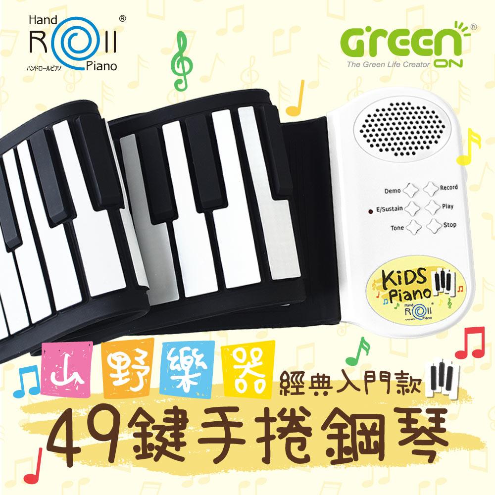 山野樂器  49鍵兒童手捲鋼琴經典入門款