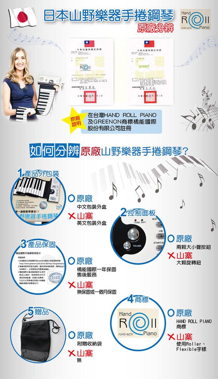 日本山野樂器 第六代手捲鋼琴 正版商品辨識