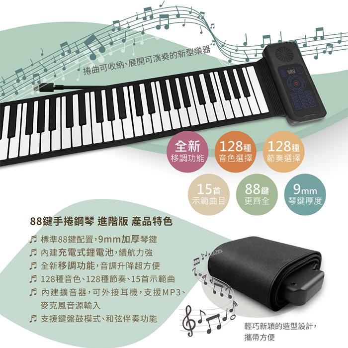 88鍵手捲鋼琴 進階版 產品特色