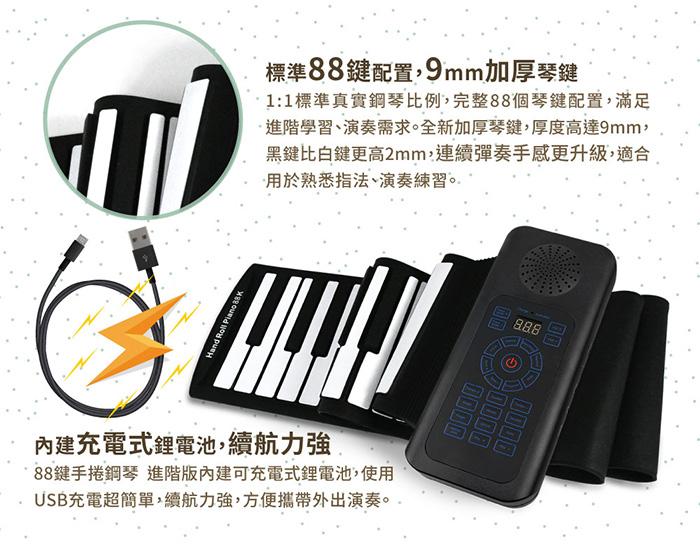88鍵手捲鋼琴 厚琴鍵 手感升級 不連音