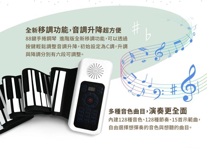 88鍵手捲鋼琴 進階版 移調功能 音色 示範曲