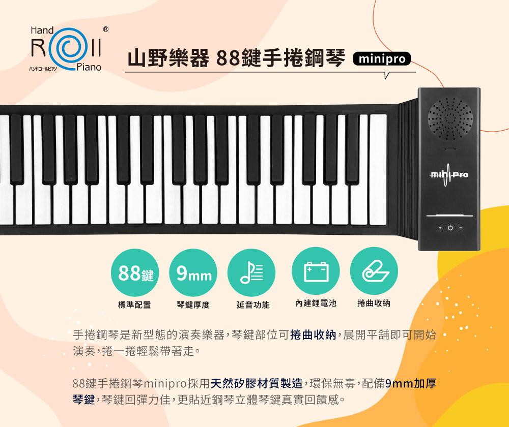 山野樂器 88鍵手捲鋼琴 minipro