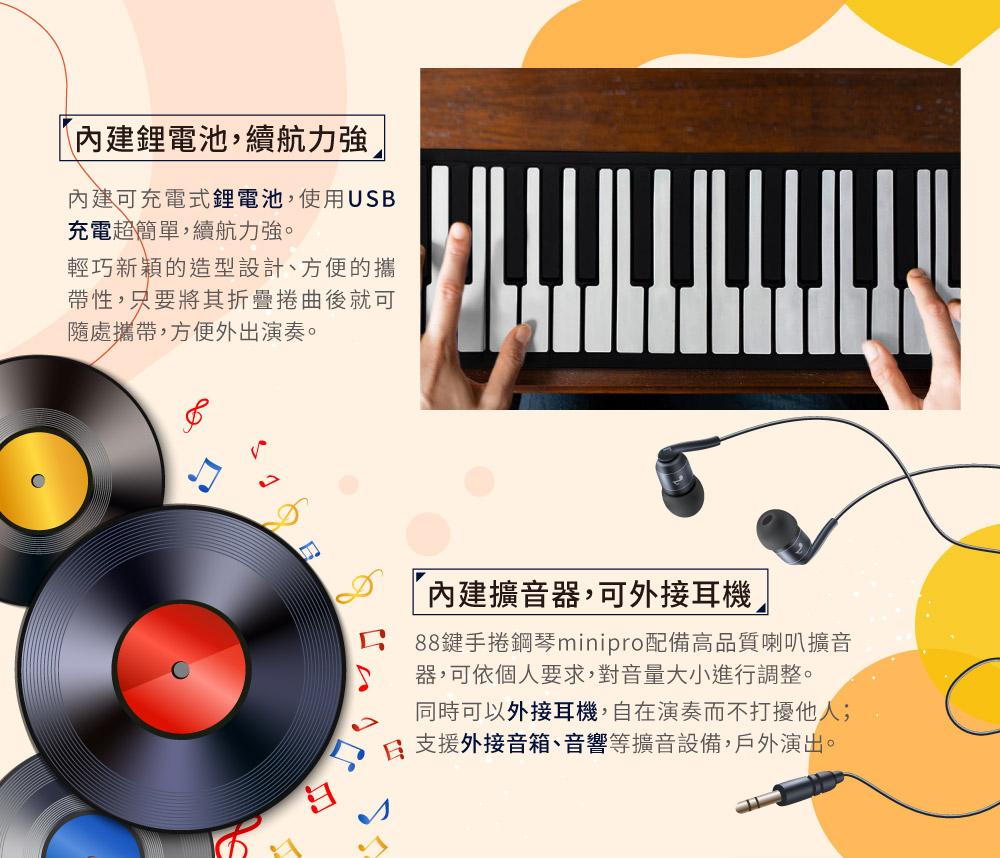 88鍵手捲鋼琴 內建鋰電池
