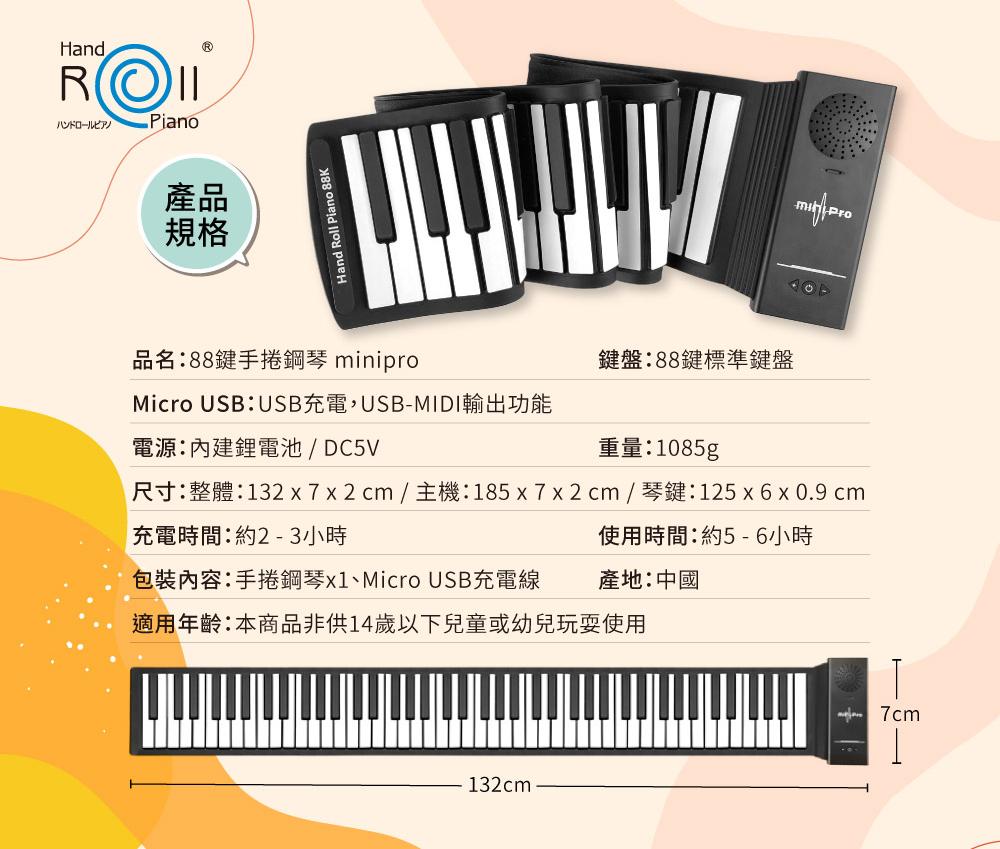 手捲鋼琴規格