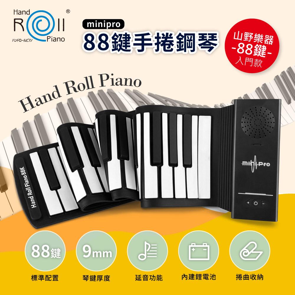 88鍵手捲鋼琴 入門級 鋰電池充電版