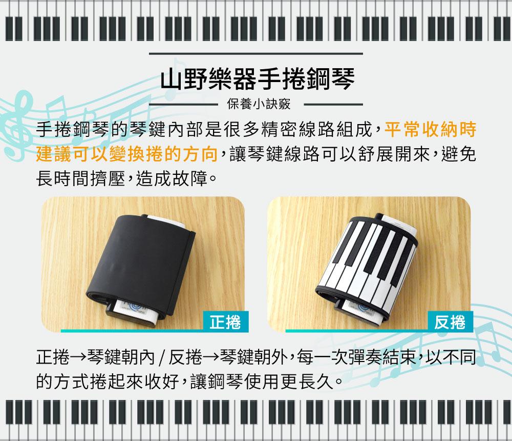 手捲鋼琴 保養方法
