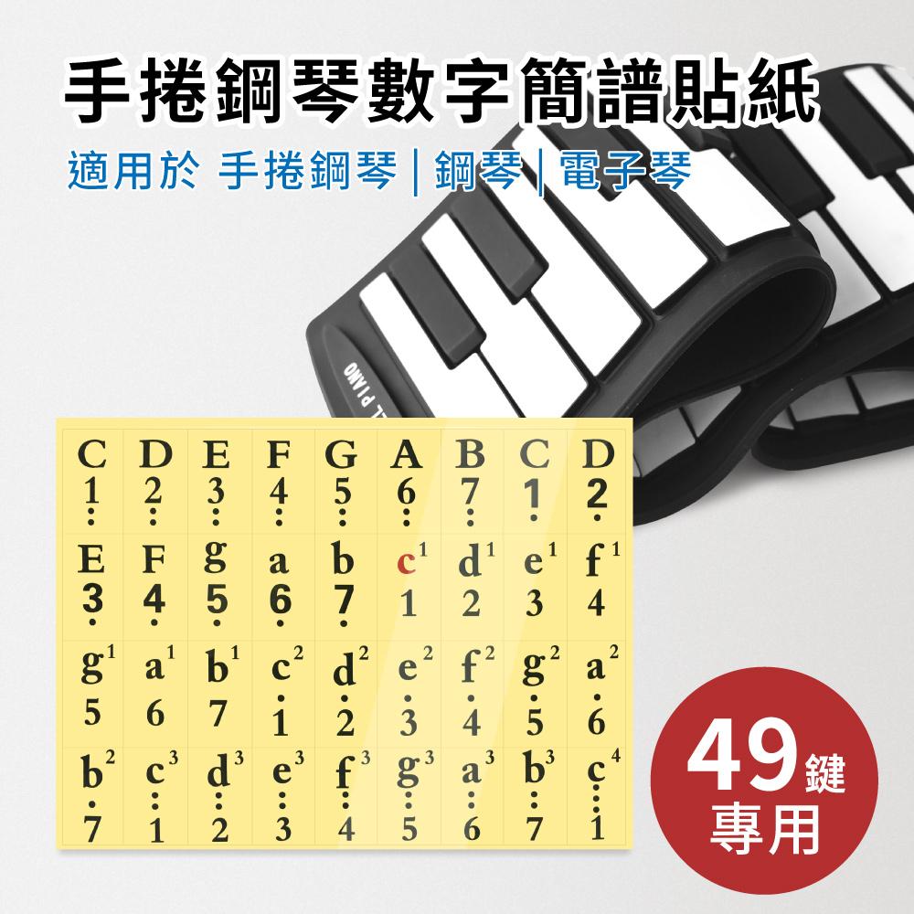 49鍵手捲鋼琴數字簡譜貼紙  山野樂器 49鍵手捲鋼琴 49K  KIDS piano 電鋼琴 電子琴