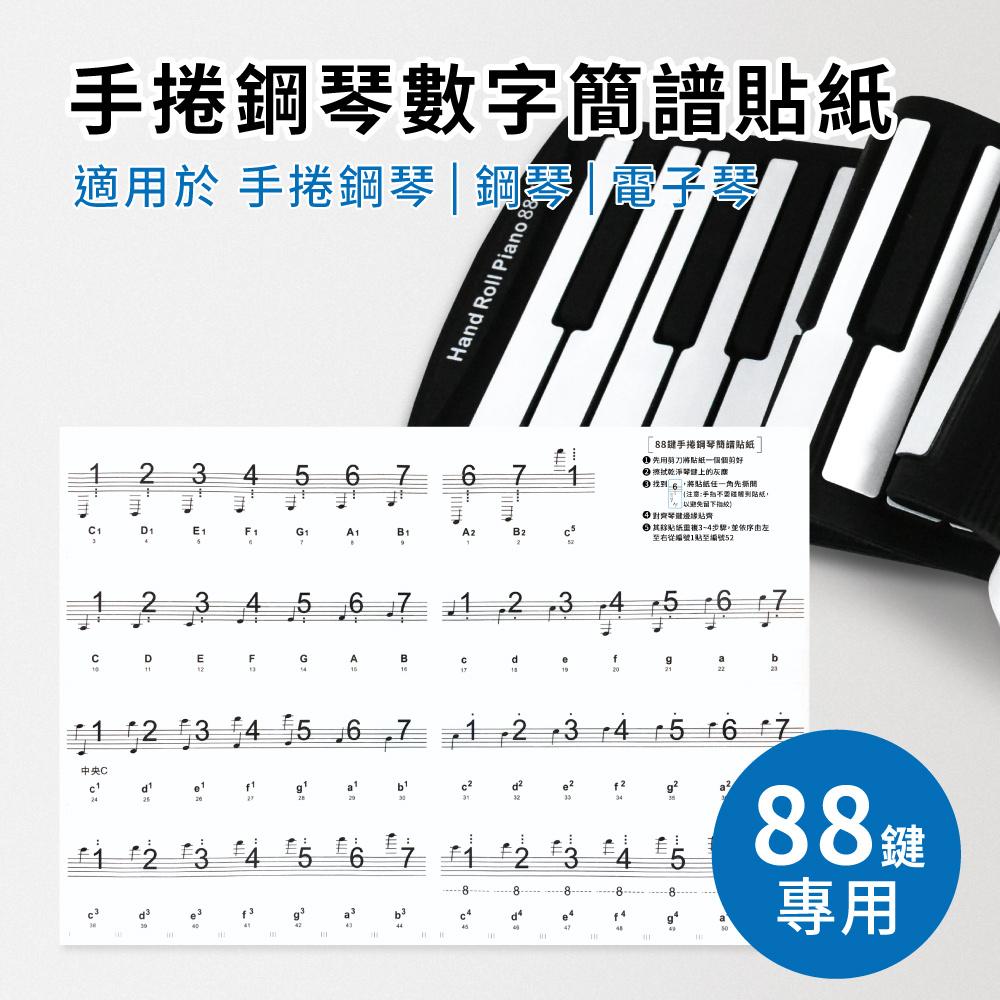 88鍵手捲鋼琴數字簡譜貼紙  山野樂器 88鍵手捲鋼琴 88K piano 電鋼琴 電子琴